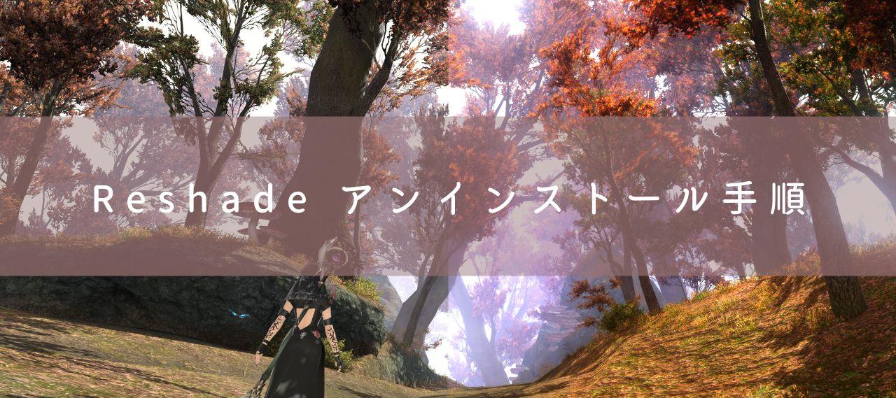 FF14】Reshade(Ver 3 4 1)アンインストール手順   popoLog